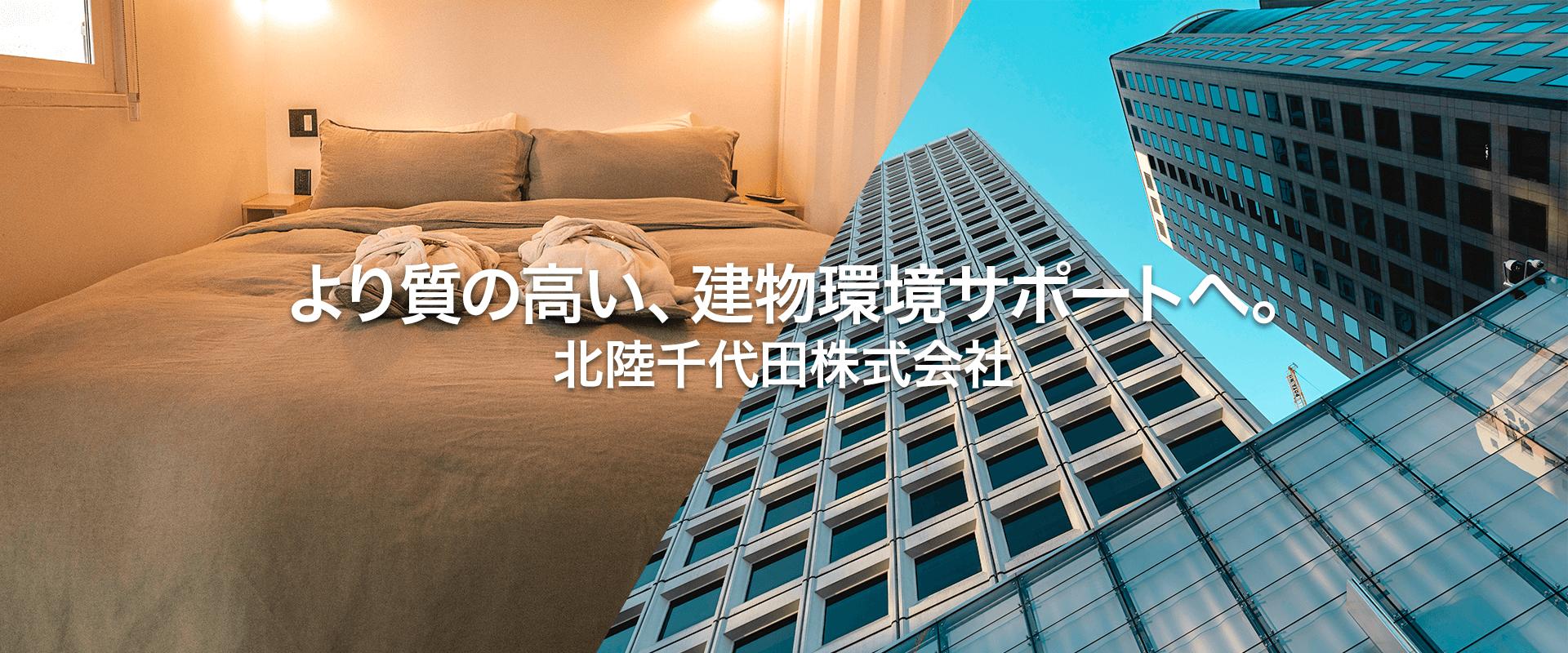 より質の高い、建物環境サポートへ。北陸千代田株式会社