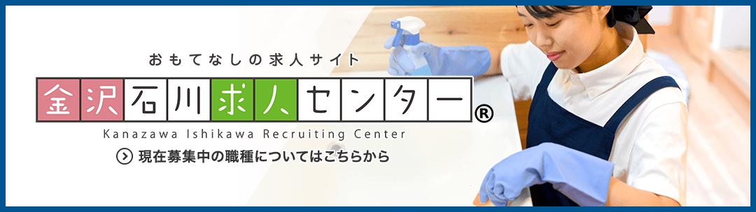金沢石川求人センター